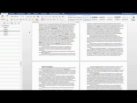 Как сделать эпиграф