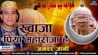 ख़्वाजा पिया महाराजा है | Khwaja Piya Maharaja Hai | Anwar Jani | JUKEBOX | Best Islamic Songs