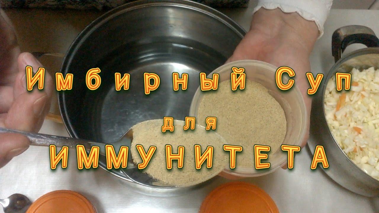 Имбирный борщ рецепт