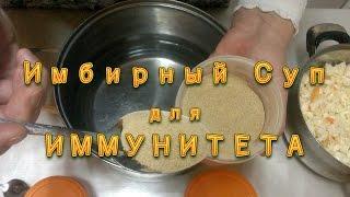 Имбирный суп для поднятия иммунитета и очищения крови рецепт.  Супер вкусный и очень полезный!!!