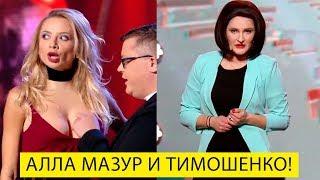 Пародия на ТСН и Лигу Смеха, Путин ЖЖЕТ и KAZKA Тимошенко ПЛАКАЛА зал смеялся до слез!