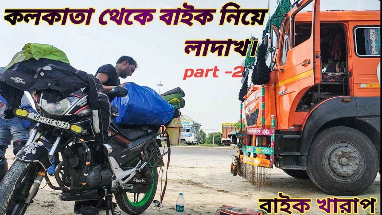 Kolkata to Ladakh Bike Trip (day 2) // Benaras to kanpur // Ladakh Road Trip