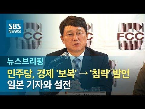 민주당, 경제 '보복' → '침략' 발언에 일본 기자와 설전 / SBS / 주영진의 뉴스브리핑