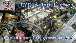 Ремонт Toyota Corolla Verso. Замена ГРМ двигателя D4D.