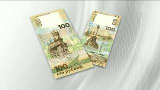 видео Центробанк выпустил новую банкноту