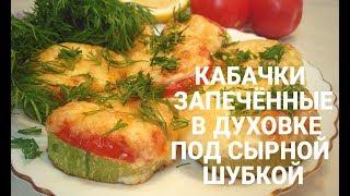 Кабачки запечённые в духовке под сырной шубкой! / Запечённые кабачки