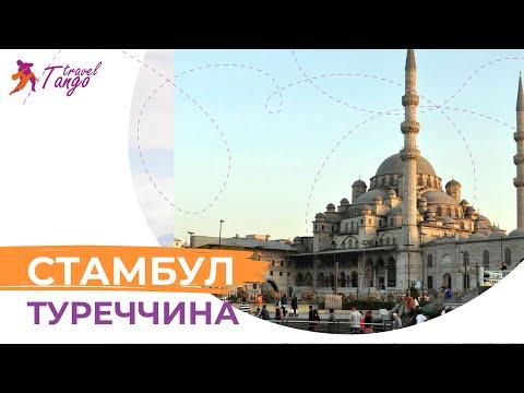 Неймовірний Стамбул  