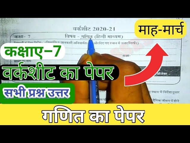 À¤•à¤• À¤· 7 À¤—ण À¤¤ À¤µà¤° À¤•à¤¶ À¤Ÿ À¤® À¤° À¤š 2020 21 À¤¸ À¤¤à¤µ À¤• À¤ª À¤ªà¤° Kaksha Satvin Ka Ganit Ka Paper March Paper Youtube