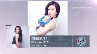 《告白氣球》Dj Eleven 拾壹 - 2017.中英文2小時
