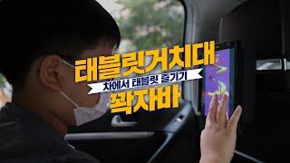 차량용 태블릿 거치대 - 꽉자바 [제품협찬]
