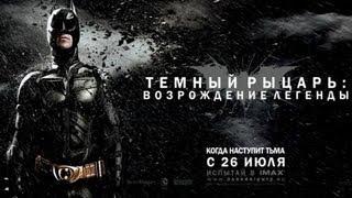 Тёмный рыцарь-Возрождение легенды - Русский-Ролик-8-HD