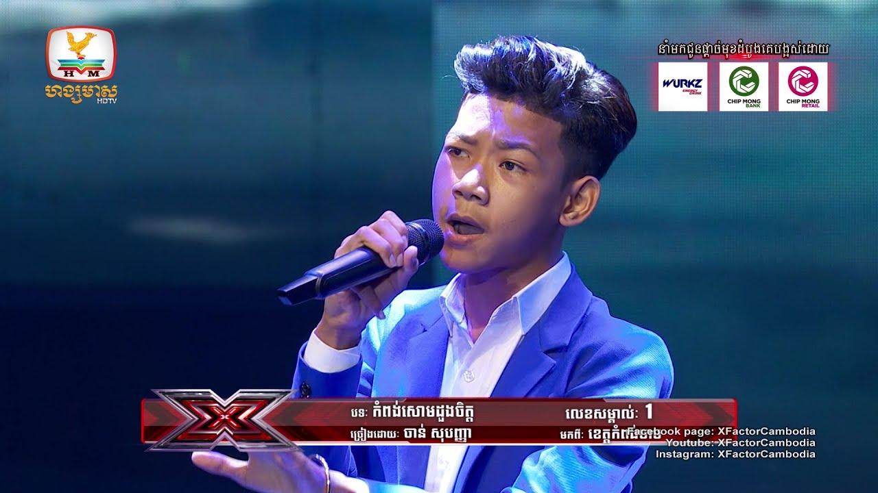 ពិតជាល្អមែនបញ្ញា! ច្រៀងបានល្អ ពីរោះ!  - X Factor Cambodia - Live Show Week 6