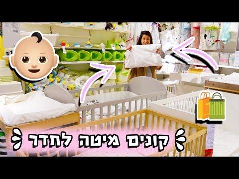 קונים מיטה לחדר של התינוקת 👶🏻 וולוגמס 17