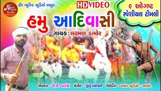 Hamu Adiwadi - Laxman Damor    Full HD Video    Dialogue Mix   New Gujarati Song 2018   હમૂ આદિવાસી