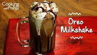 oreo milkshake | oreo milkshake in hindi | thick oreo milkshake recipe | milkshake | Orea