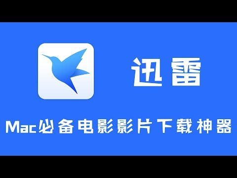 【Apple中文网】Thunder For Mac:迅雷下载器,mac电脑BT种子电影影片下载必备下载神器!