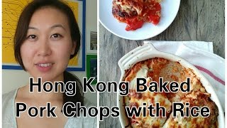 Hong Kong Baked Pork Chops with Rice Recipe 焗豬扒飯