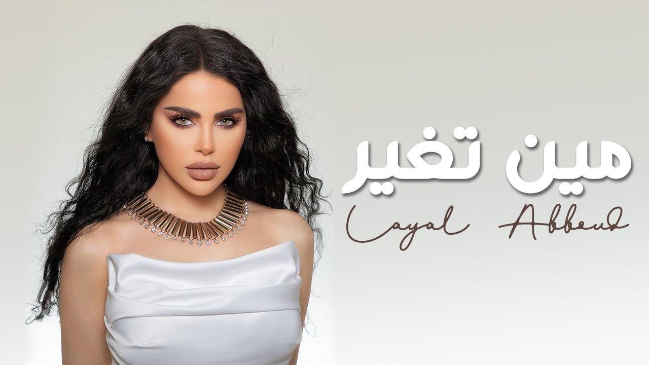 Layal Abboud - Min Tghayar [ Music Video ] | ليال عبود - مين تغير