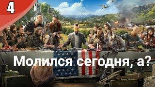 [Обзор] Far Cry 5 - красиво, но жутко скучно