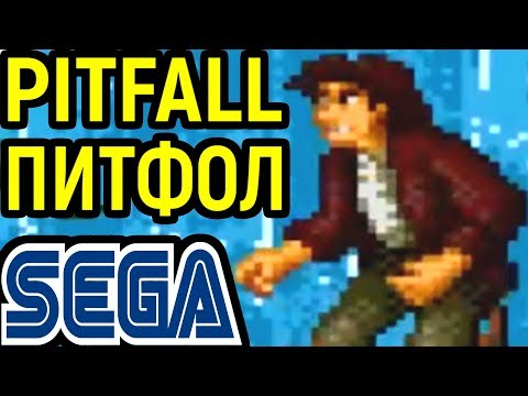 СЕГА ПИТФОЛ - Pitfall The Mayan Adventure Longplay Полное прохождение