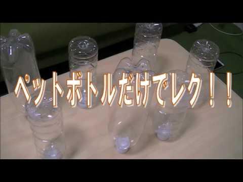 ボトル立てレクリエーション