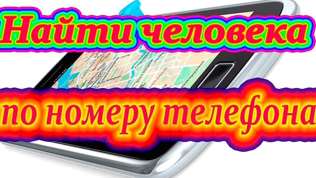 телефонный справочник московской области по фамилии