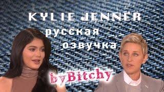 Кайли Дженнер об издевательствах (перевод на русский ByBitchy)