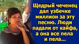 Щедрый чеченец дал узбечке миллион за одну песню. Люди падали от кайфа, а она все пела. Рассказ.