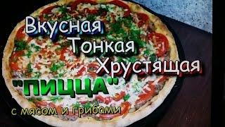 пицца с мясом и грибами! Хрустящая, Тонкая, Вкусная! / Pizza with meat and mushrooms!