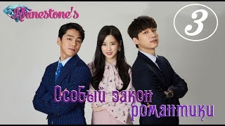 Особый закон романтики| Romance Special Law 3/6 эпизод.