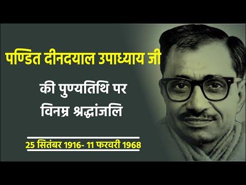 Pandit Deen Dayal Upadhyay || पण्डित दीनदयाल उपाध्याय जी की पुण्यतिथि पर विनम्र श्रद्धांजलि