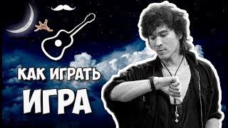 ВИКТОР ЦОЙ - ИГРА - КИНО (аккорды на гитаре) Играй, как Бенедикт! Выпуск №94