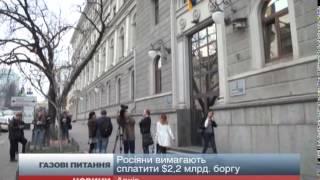 Україна готова розрахуватися з Росією за спожитий газ