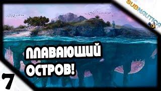 Прохождение Subnautica #7 - Плавающий остров!