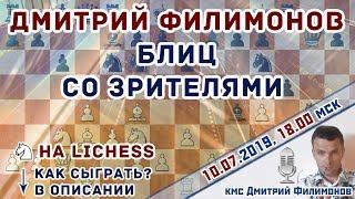 Шахматы ♕ Дмитрий Филимонов 🎤 7 часов блица со зрителями ⚔ 10.07.2019