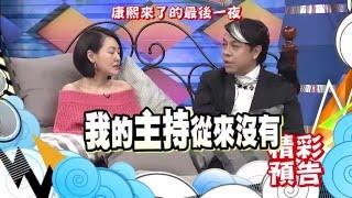 2016.1.14《康熙來了》預告  走過康熙的最後一夜!