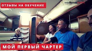 Опыт первого чартера после обучения в Черноморской Яхтенной Школе