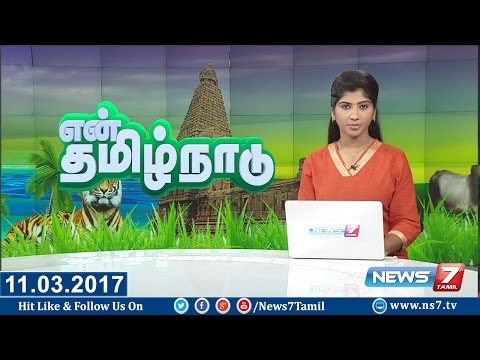 En Tamilnadu News | 11.03.17 | News 7 Tamil