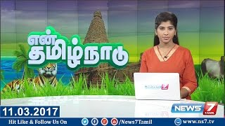 En Tamil Nadu News 13-03-2017 – News7 Tamil News