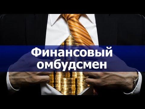Финансовый омбудсмен: как с ним работать и чего опасаться?