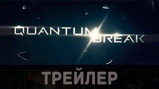 ТРЕЙЛЕР Quantum Break   Time is Power  / GAMESCOM 2015 дата выхода 5 апреля 2016 года