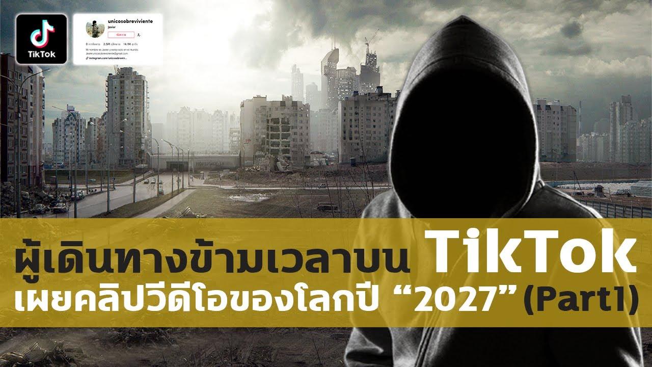 คลิปโลกอนาคตปี 2027 โดยนักเดินทางข้ามเวลา (TikTok Javier)