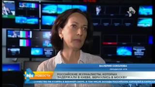 Журналисты НТВ и  Первого канала , выдворенные из Киева, возвратились в Москву