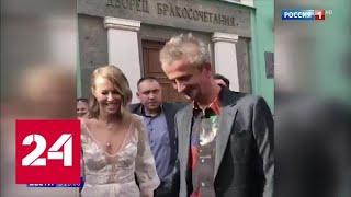 Свадьба Собчак и Богомолова: кто приехал поздравить молодоженов - Россия 24