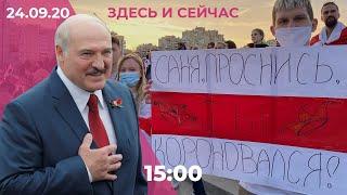 Беларусь после тайной инаугурации Лукашенко. Вторая волна COVID в России?