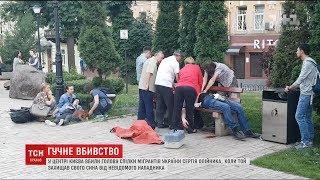 На очах у сотень киян вбили голову спілки мігрантів України