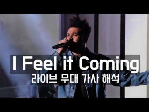 [The Weeknd] I Feel it Coming (ft. Daft Punk) 가사 번역