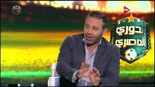 حازم إمام: عجبني مصطفى محمد وحازم إمام في مباراة مازيمبي وساسي