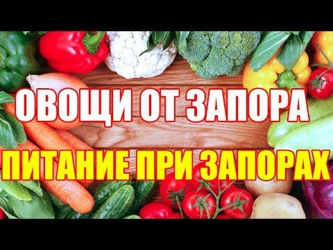 Овощи от запора  Питание при запорах