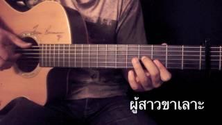 ผู้สาวขาเลาะ-ลำไย ไหทองคำ Fingerstyle Guitar Cover by Toeyguitaree (TAB)